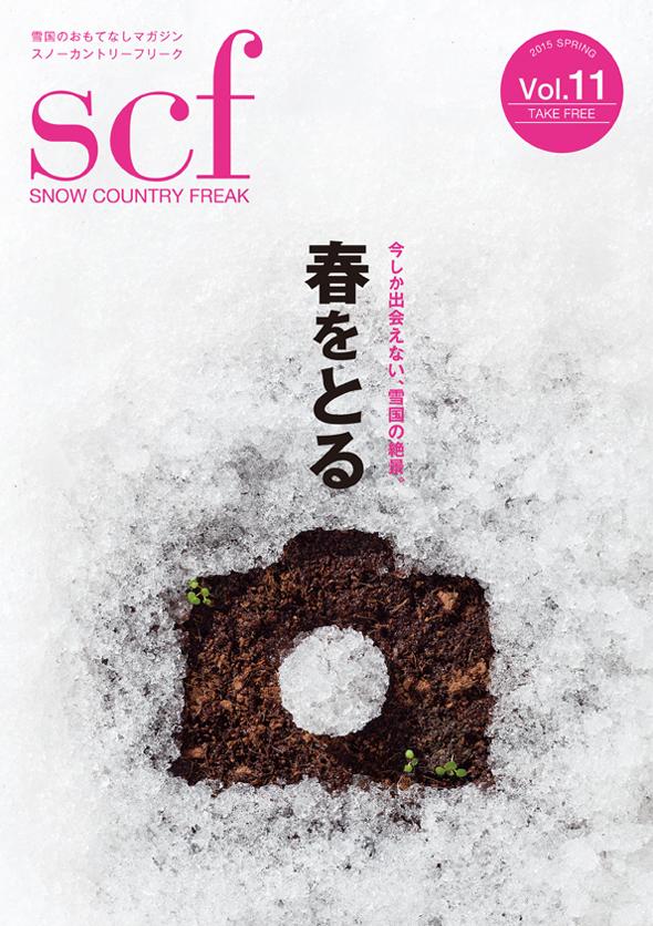 scf_spring2015
