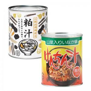 けんちん汁・粕汁2缶セット