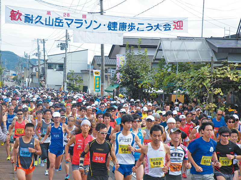 浦佐温泉耐久山岳マラソン大会・健康歩こう大会