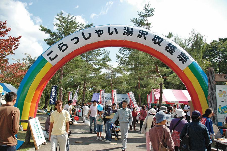 こらっしゃい湯沢収穫祭