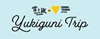 雪と旅 × 大地の芸術祭「Yukiguni Trip」