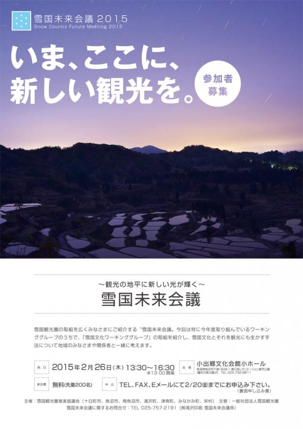yukgunimiraikaigi_omote