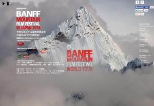 バンフ・マウンテン・フィルムフェスティバル