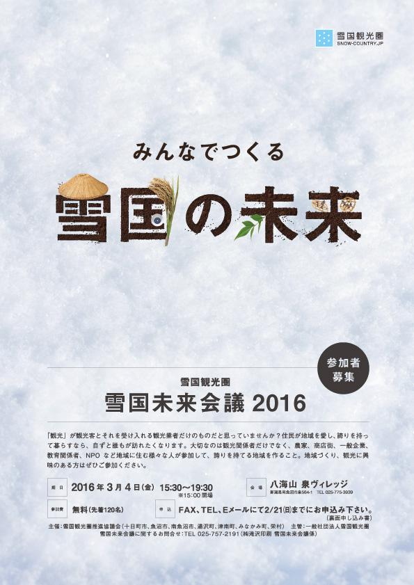 雪国未来会議2016